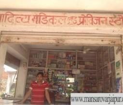 Aditya Medical And Provision Store