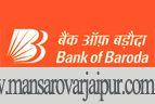 Bank Of Baroda ATM