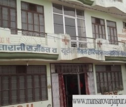 Tarani Hospital